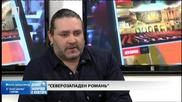 Интервю със Стоян Николов - Торлака за книгата му Северозападен романь в Денят започва