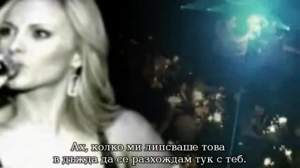 ~ С теб ~ [превод] Peggy Zina - Mazi Sou