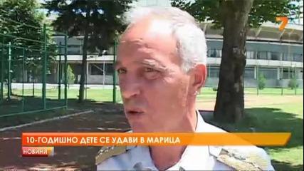 Дете се удави в Марица