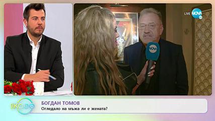"""Богдан Томов - Огледало на мъжа ли е жената - """"На кафе"""" (12.02.2020)"""