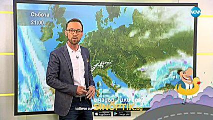 Прогноза за времето (13.11.2018 - сутрешна)