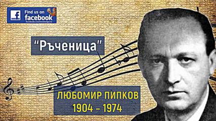 Любомир Пипков - Ръченица