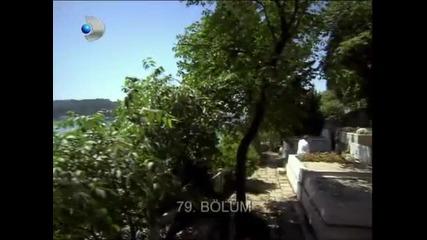 Финалът на Забраненият Плод (1 част) Ask - i Memnu 79. Bolum 1. Kisim
