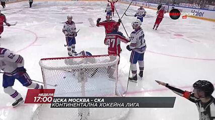 Хокейна лига: ЦСКА Москва - СКА на 17 януари, неделя от 17.00 ч. по DIEMA SPORT