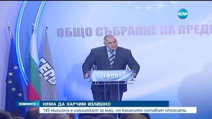 Борисов: Имаме излишък от 145 милиона