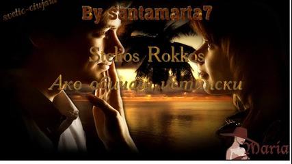 Stelios Rokkos-ако обичаш истински