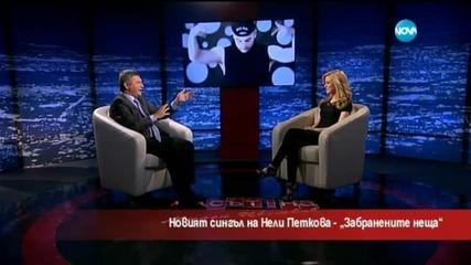 Нели Петкова и рапърът Кристо с дует