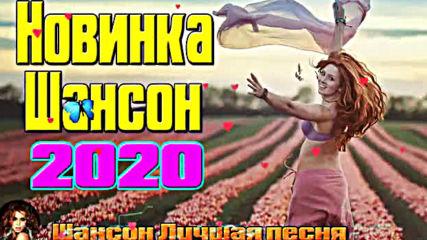 Зажигательные песни 2020! Красивые песни в машину! Шансон сборник в дорогу!