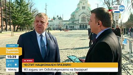 Каракачанов: Днес е празник и за всички българи, живеещи около страната ни
