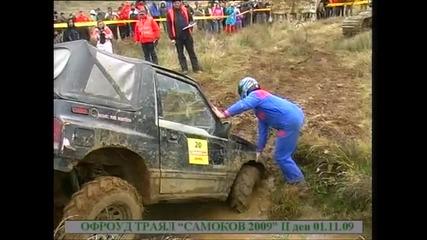 Самоков 4x4 01.11.2009 състезател No 20