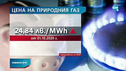 Ново предложение от КЕВР за цените на природния газ