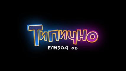 Типично - Епизод 8 (българският комедиен уеб сериал - Tipichno)