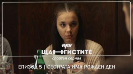 При Щангистите | Епизод 5 | СЕСТРАТА ИМА РОЖДЕН ДЕН
