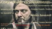 Георги Данаилов - « Солунските съзаклятници», радиотеатър