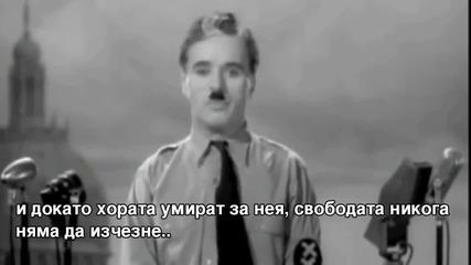 Най-великата реч на Чарли Чаплин