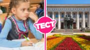 ТЕСТ за 15 септември: Какво знаеш за историята на българското образование?