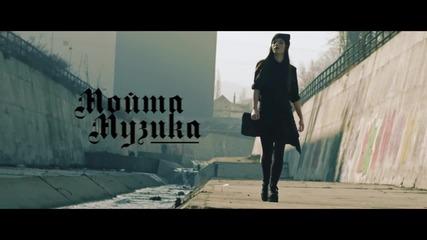 Дивна - Мойта музика (official teaser)