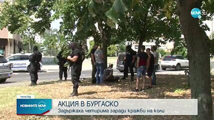 Спецакция в Бургаско, има задържани