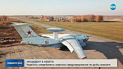 Корейски изтребители стреляли предупредително по руски самолет