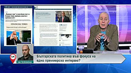 Българската политика във фокуса на едно премиерско интервю?