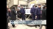 Полиция разпръсна протестиращи срещу подялба на имот на длъжник