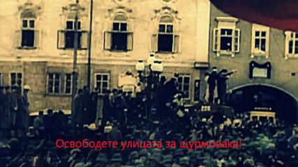 Национален химн на националсоциалистическата партия -
