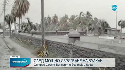 Остров Сейнт Винсент остана без ток и вода след изригването на вулкан
