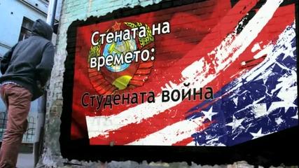 Стената на времето: Студената война - Една страна, две държави - Корея