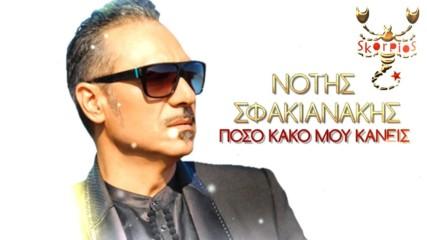Нотис Сфакянакис - колко лошо ми причиняваш