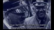 Хитлер и наркотиците - с Бг субтитри - [част2/2]