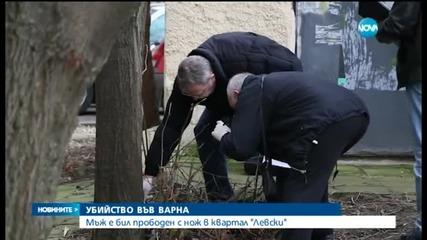 Намериха тялото на жестоко убит мъж във Варна