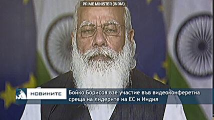 Бойко Борисов взе участие във видеоконферетна среща на лидерите на ЕС и Индия