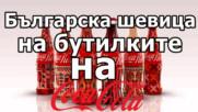 Българска шевица на бутилките на Кока-Кола