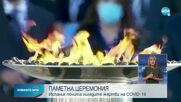 Испания почете хилядите жертви с коронавирус в страната