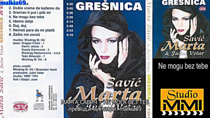 Marta Savic i Juzni Vetar - Ne mogu bez tebe (hq) (bg sub)