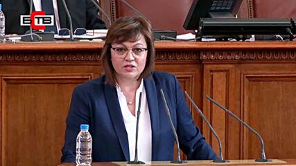 Лидерът на Бсп Корнелия Нинова с декларация от името на парламентарната група 19.06.2020 - Youtube