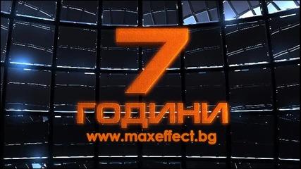 7 години Макс Ефект - Реклама Варна