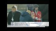 """""""Зенит"""" и ЦСКА (Москва) направиха 1:1 пред празни трибуни"""