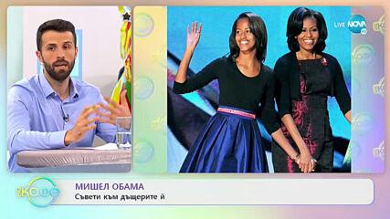 """Мишел Обама със съвети към дъщеря ѝ - """"На кафе"""" (14.05.2021)"""