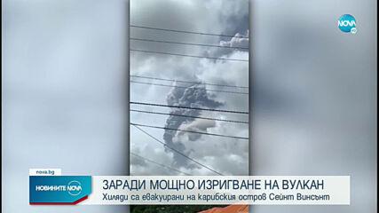 Евакуация на карибски остров заради изригнал вулкан