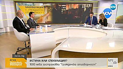 """Спекулация ли е очакването за 1000 лева """"Гражданска отговорност"""""""
