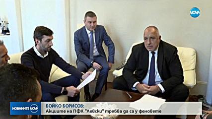 """Феновете на """"Левски"""" се срещнаха с премиера Бойко Борисов"""