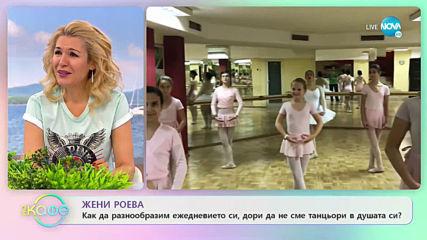 """Жени Роева: В изключителни танцови превъплъщения - """"На кафе"""" (18.02.2020)"""