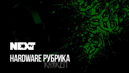 NEXTTV 53: Hardware Рубрика