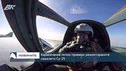 Каракачанов лично провери ремонтираните самолети Су-25