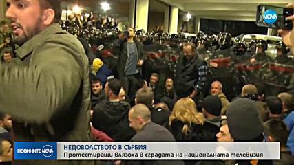 Протестиращи в Сърбия нахлуха в националната телевизия