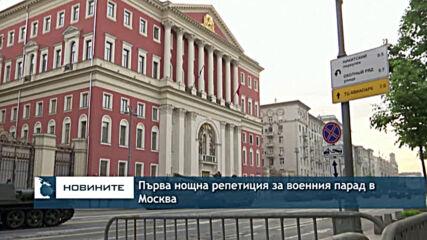 Първа нощна репетиция за военния парад в Москва