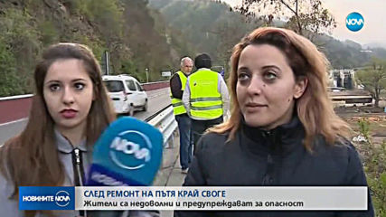 Жители на Своге не са доволни от ремонта на пътния участък след тежката катастрофа