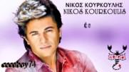 Никос Куркулис - и така приключваме