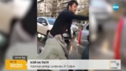 Бой на пътното платно в София